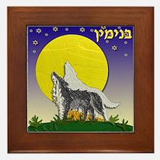 12 Tribes Israel Benjamin Framed Tile