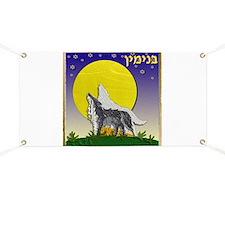 12 Tribes Israel Benjamin Banner