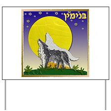 12 Tribes Israel Benjamin Yard Sign