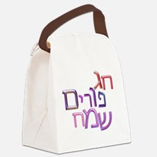 Purim text hebrew �ñ�ץ�¿ Canvas Lunch Bag