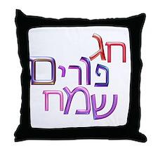 Purim text hebrew â?«Ã±â?«×¥â?«Â¿â?«× Throw Pillow