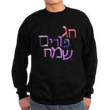 Purim text hebrew �ñ�ץ�Sweatshirt