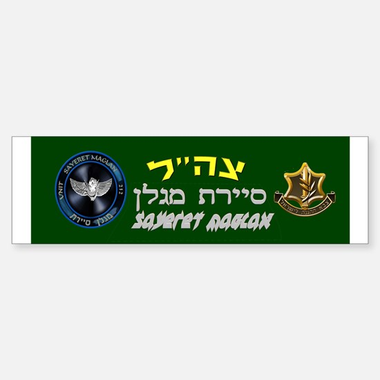 Sayeret Maglan Sticker (Bumper)