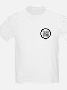 Square kanji character for FUKU in circle T-Shirt