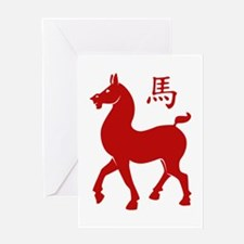 Chinese Zodiac Horse Greeting Cards