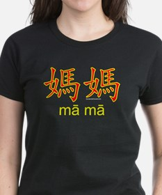 Mom/Mother in Chinese Tee
