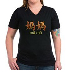 Mom/Mother in Chinese Shirt