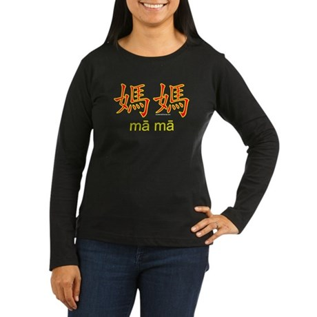 Mom/Mother in Chinese Women's Long Sleeve Dark T-S