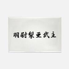 Williams in Japanese Kanji name Rectangle Magnet