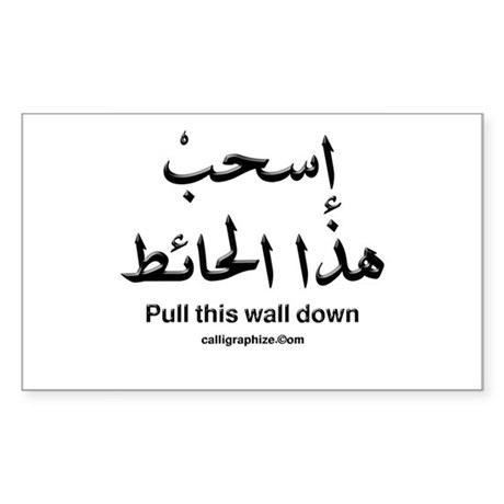 Pull This Wall Down Arabic Rectangle Sticker