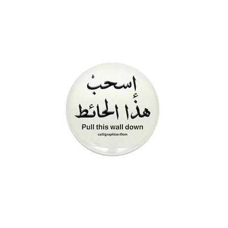 Pull This Wall Down Arabic Mini Button (100 pack)