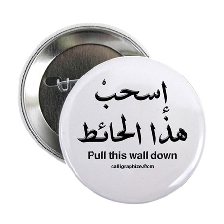 Pull This Wall Down Arabic Button