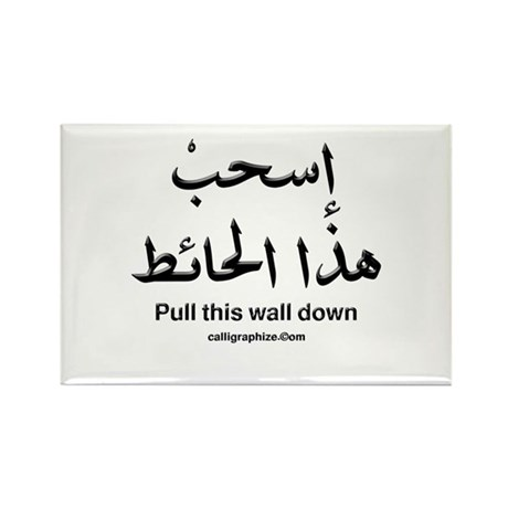Pull This Wall Down Arabic Rectangle Magnet