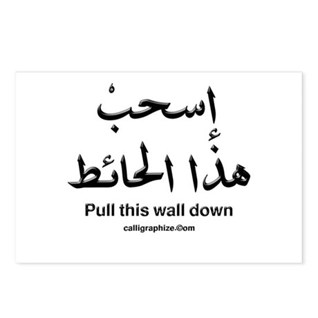 Pull This Wall Down Arabic Postcards (Package of 8
