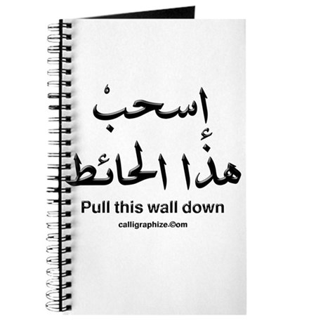 Pull This Wall Down Arabic Journal