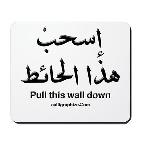 Pull This Wall Down Arabic Mousepad