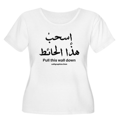 Pull This Wall Down Arabic Women's Plus Size Scoop