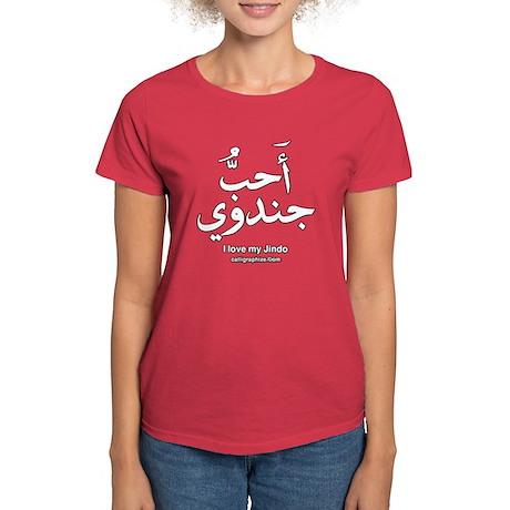 Jindo Dog Arabic Calligraphy Women's Dark T-Shirt