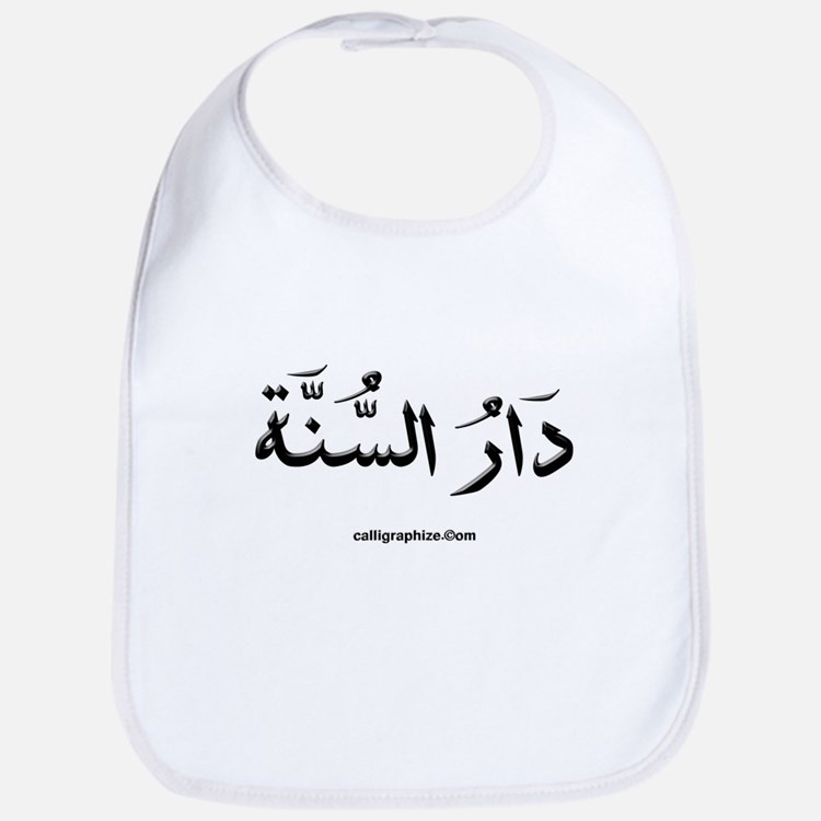 Home of The Ways Arabic Bib