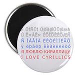 I love cyrillics Magnet