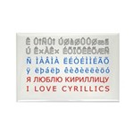 I love cyrillics Rectangle Magnet (10 pack)