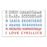 I love cyrillics Rectangle Sticker