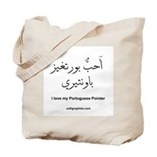 Portuguese Pointer Dog Tote Bag