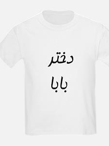 dokhtar baba T-Shirt