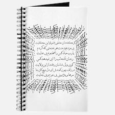yar Journal