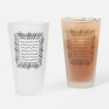 yar Drinking Glass