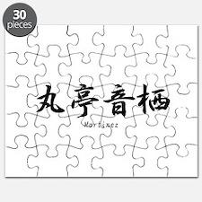 Martinez name in Japanese Kanji Puzzle