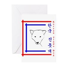 Framed Classic Jindo Greeting Cards (Pk of 10)