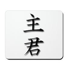 Lord-Master Kanji Mousepad