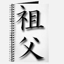 Grandfather Kanji Journal