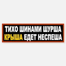 Krisha (Mafia) Bumper Car Car Sticker