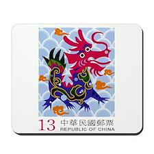 Vintage 1999 China Dragon Zodiac Postage Stamp Mou