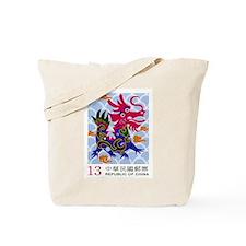 Vintage 1999 China Dragon Zodiac Postage Stamp Tot