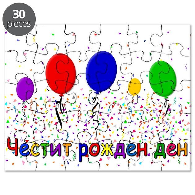 Bulgarian Happy Birthday Puzzle By Globalbirthday