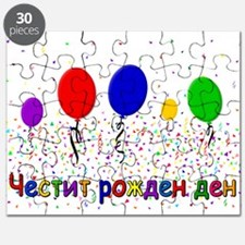 Bulgarian Happy Birthday Puzzle