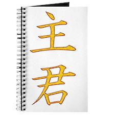 Lord-Master Kanji Journal