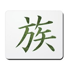 Tribe-Family Kanji Mousepad