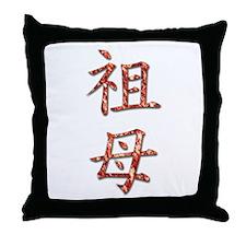 Grandmother Kanji Throw Pillow