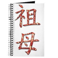 Grandmother Kanji Journal