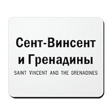 Saint Vincent/Grenadines Mousepad