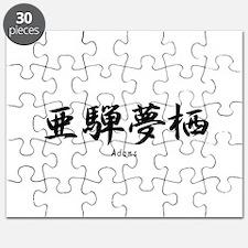 Adams name in Japanese Kanji Puzzle