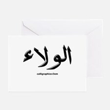 Loyalty Arabic Calligraphy Greeting Cards (Package