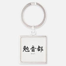 Bennett name in Japanese Kanji Square Keychain