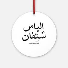 Elias Stephan Arabic Ornament (Round)