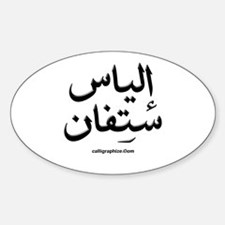 Elias Stephan Arabic Oval Decal