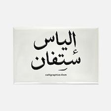 Elias Stephan Arabic Rectangle Magnet